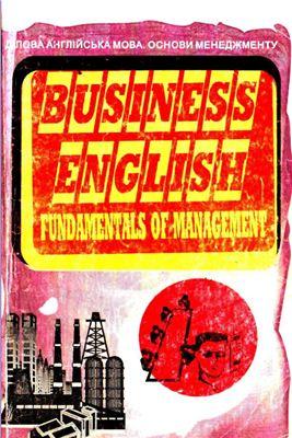 Данилова З.В., Турчин Л.Р. Business English. Fundamentals of Management /Ділова англійська мова. Основи менеджменту