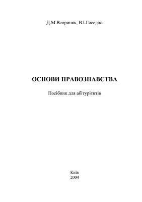 Веприняк Д.М., Госедло В.І. Основи правознавства