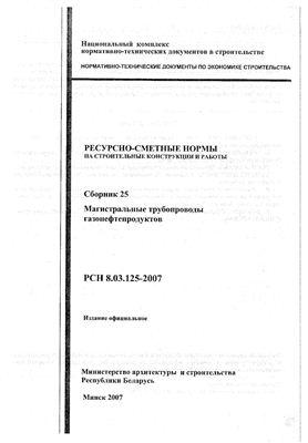 РСН 8.03.125-2007 Сборник 25. Магистральные трубопроводы газонефтепродуктов