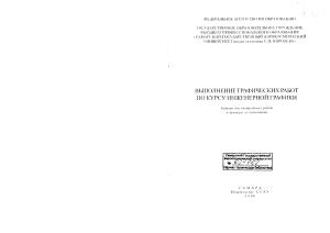 Гаврилов В.Н. Выполнение графических работ по курсу инженерной графики