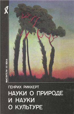 Риккерт Генрих. Науки о природе и науки о культуре