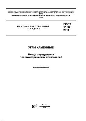 ГОСТ 1186-2014 Угли каменные. Метод определения пластометрических показателей