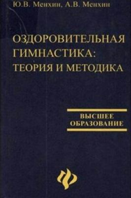 Менхин Ю.В., Менхин А.В. Оздоровительная гимнастика: теория и методика
