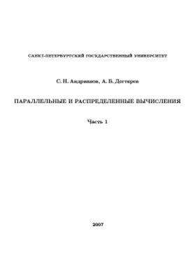 Андрианов С.Н., Дегтярев А.Б. Параллельные и распределенные вычисления. Часть 1