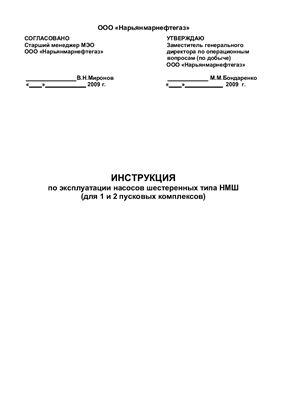 Инструкция по эксплуатации насосов типа НМШ