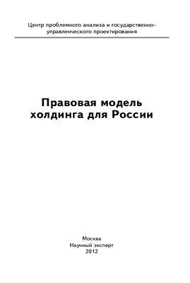 Сулакшин С.С., Буянова Е.Э., Кулаков В.В., Михайлов Н.И., Сазонова Е.С. Правовая модель холдинга для России