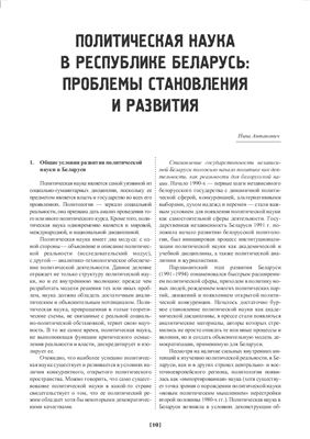 Антанович Н.А. Политическая наука в республике Беларусь: Проблемы становления и развития