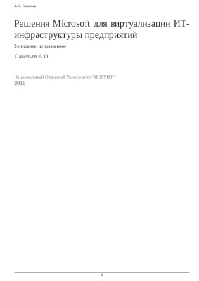 Савельев А.О. Решения Microsoft для виртуализации ИТ-инфраструктуры предприятий