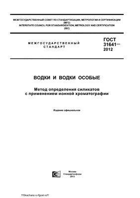 ГОСТ 31641-2012 Водки и водки особые. Метод определения силикатов с применением ионной хроматографии