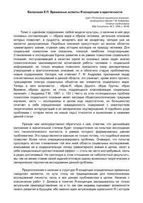 Белинская Е.П. Временные аспекты Я-концепции и идентичности