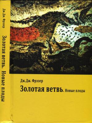 Фрэзер Дж. Золотая ветвь. Новые плоды