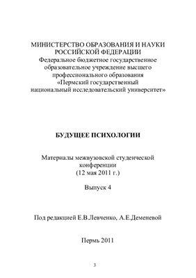 Будущее психологии 2011 Выпуск 4