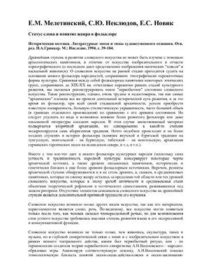 Мелетинский Е.М., Неклюдов С.Ю., Новик Е.С. Статус слова и понятие жанра в фольклоре