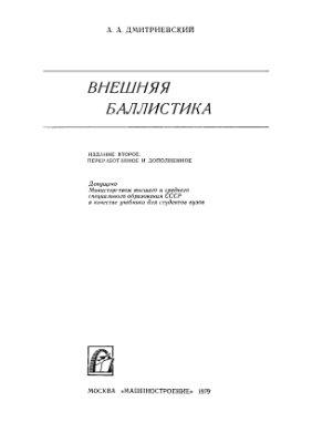 Дмитриевский А.А. Внешняя баллистика