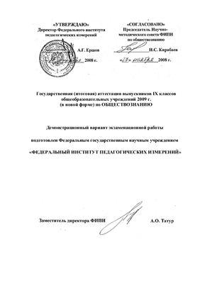 Демонстрационный вариант ГИА 2009 по обществознанию. 9 класс