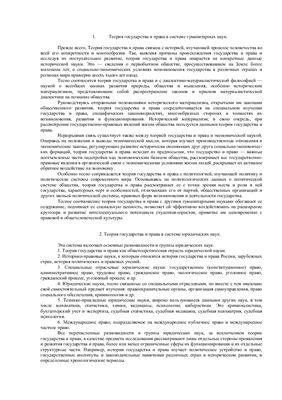 Ответы к ГОСу по Теории государства и права(ТГП)