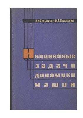 Вульфсон И.И. Коловский М.З. Нелинейные задачи динамики машин