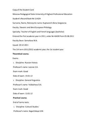 Купцевич А.С. Пример перевода зачетной книжки на английском языке (Sample of the Student Card)