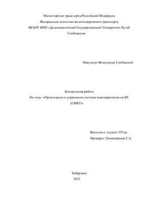 Организация и управление системы взаиморасчетов на воздушном транспорте