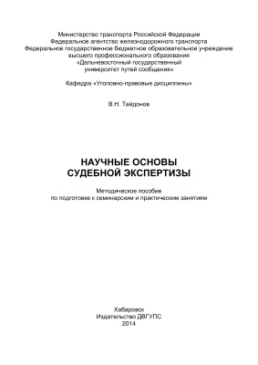 Тайдонов В.Н. Научные основы судебной экспертизы