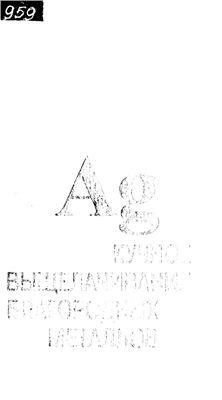 Фазлуллин М.И. (ред.) Кучное выщелачивание благородных металлов