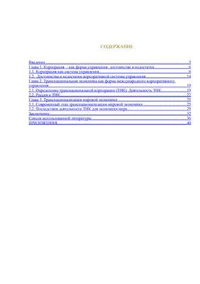 Курсовая работа - Корпорация как форма управления: достоинства и недостатки