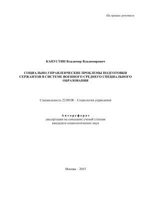 Капустин В.В. Социально-управленческие проблемы подготовки сержантов в системе военного среднего специального образования