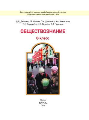 Данилов Д.Д., Сизова Е.В. и др. Обществознание. 6 класс