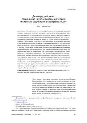 Хатчинсон Фил. Два мира действия: социальная наука, социальная теория и системы социологической рефракции