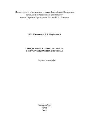 Кормышев В.М., Щербатский В.Б. Определение компетентности в информационных системах