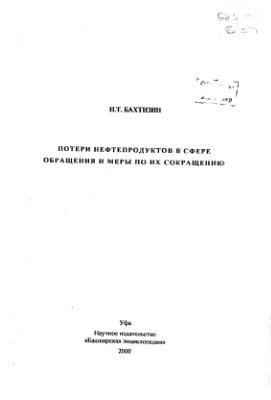 Бахтизин Н.Т. Потери нефтепродуктов в сфере обращения и меры по их сокращению