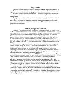 Монгольское нашествие на Казахстан