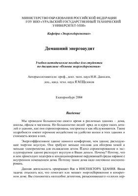 Данилов Н.И., Щелоков Я.М. Домашний энергоаудит