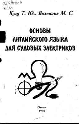 Кущ Т.Ю. Основы английского языка для судовых электриков