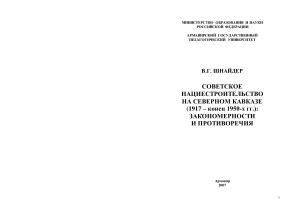 Шнайдер В.Г. Советское нациестроительство на Северном Кавказе (1917 - конец 1950-х гг.): закономерности и противоречия