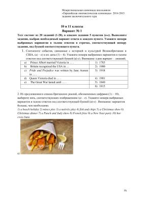 Межрегиональная олимпиада школьников Евразийская лингвистическая олимпиада по английскому языку 2014-2015г. Заключительный этап