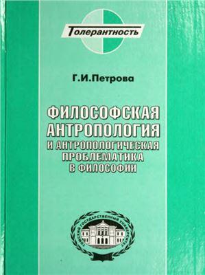 Петрова Г.И. Философская антропология и антропологическая проблематика в философии