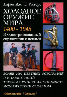 Харви Дж., Уизерс С. Холодное оружие мира 1400-1945