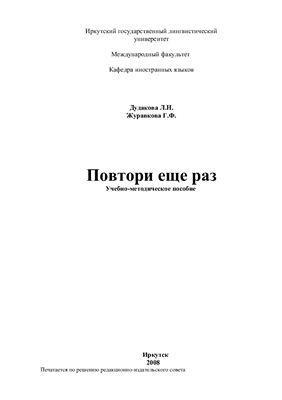 Журавкова Г.Ф., Дудакова Л.Н., Повтори ещё раз