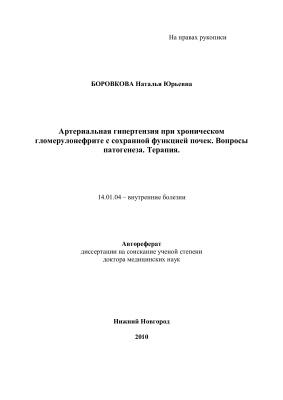 Боровкова Н.Ю. Артериальная гипертензия при хроническом гломерулонефрите с сохранной функцией почек. Вопросы патогенеза. Терапия