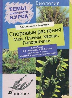Козлова Т.А., Сивоглазов В.И. Споровые растения. Мхи. Плауны. Хвощи. Папоротники
