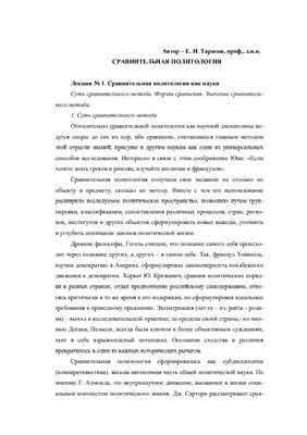Тарасов Е.Н. Сравнительная политология