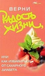 Васютин А.М. Верни радость жизни, или Как избавиться от сахарного диабета