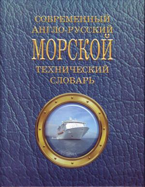 Лысенко В.А. Современный англо-русский морской технический словарь