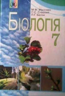 Мусієнко М.М., Славний П.С., Балан П.Г. Біологія. 7 клас