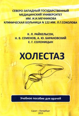 Райхельсон К.Л. Холестаз