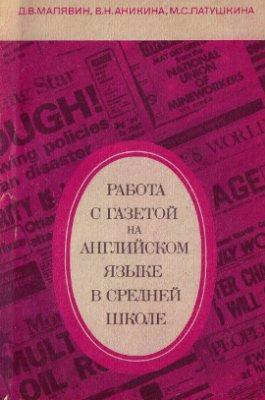 Малявин Д.В., Аникина В.Н., Латушкина М.С. Работа с газетой на английском языке в средней школе