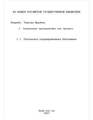 Петрова Т.Ю. Социальное пространство как процесс