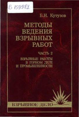 Кутузов Б.Н. Методы ведения взрывных работ. Часть 2. Взрывные работы в горном деле и промышленности