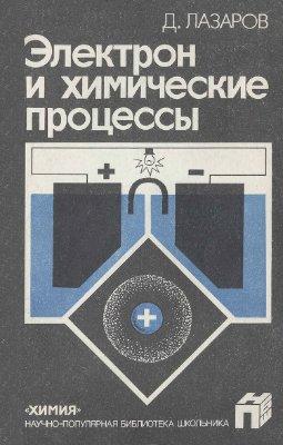 Лазаров Д. Электрон и химические процессы